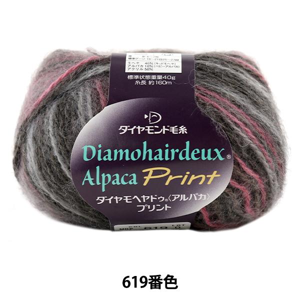 秋冬毛糸 『Dia mohairdeux Alpaca (ダイヤモヘヤドゥ アルパカ) プリント 619番色』 DIAMOND ダイヤモンド