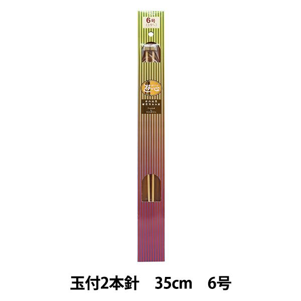 編み針 『硬質竹編針 玉付き 2本針 35cm 6号』 YUSHIN 遊心【ユザワヤ限定商品】