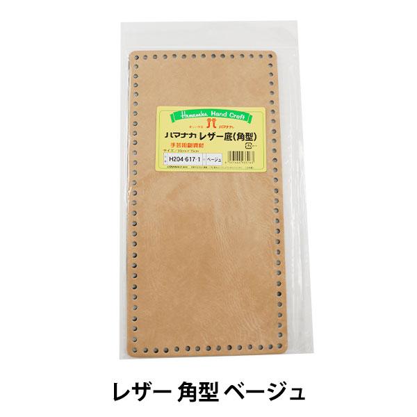 編み物 底板 『レザー角底 ベージュ』 Hamanaka ハマナカ