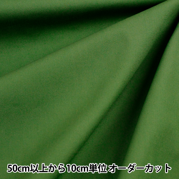 【数量5から】 生地 『カラーブロード無地 086 GM502M』