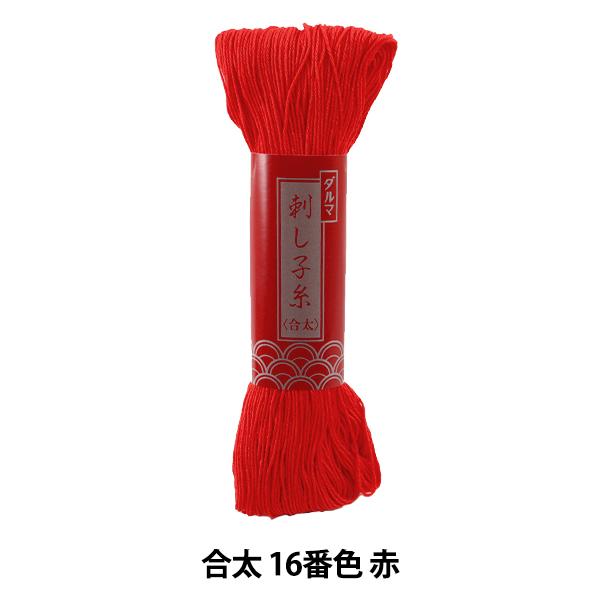 刺しゅう糸 『刺し子糸 (合太) 16番色 赤』 DARUMA ダルマ 横田