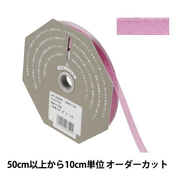 【数量5から】 リボン 『ファインクリスタル 幅約8mm 64番色 41200』 TOKYO RIBBON 東京リボン