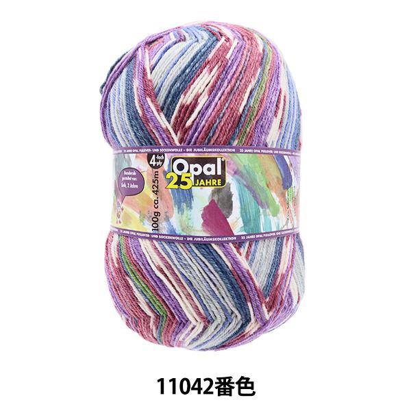 ソックヤーン 毛糸 『Opal 25 Jahre(オパール25周年)11042番色』 Opal オパール