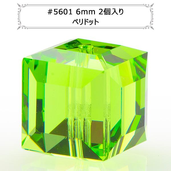 スワロフスキー 『#5601 Cube Bead ペリドット 6mm 2粒』 SWAROVSKI スワロフスキー社