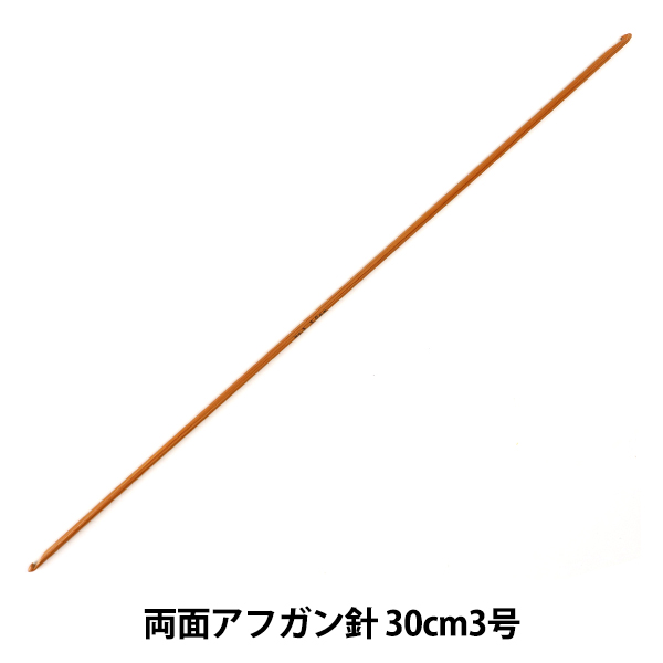 編み針 『硬質竹あみ針 両面アフガン針 30cm3号』 mansell マンセル【ユザワヤ限定商品】