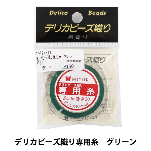 ビーズ糸 『デリカビーズ織り専用糸 グリーン TH2 11 50m #60』 MIYUKI ミユキ