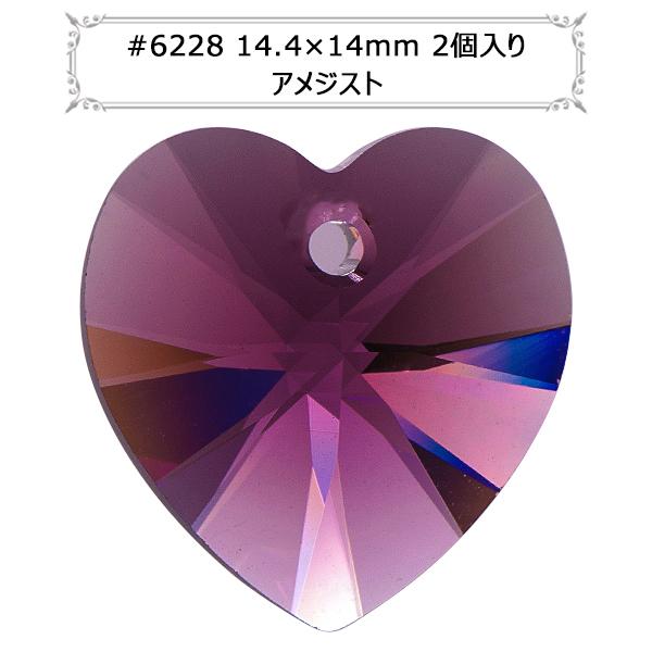 スワロフスキー 『#6228 XILION Heart Pendant アメジスト 14.4×14mm 2粒』 SWAROVSKI スワロフスキー社
