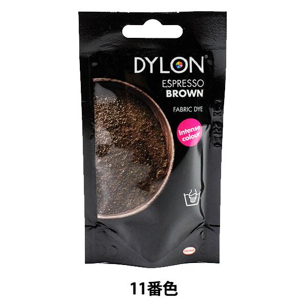染料 『プレミアムダイ 11 Dark Brown』 DYLON ダイロン