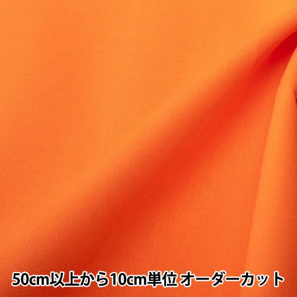 【数量5から】生地 『カラーシーチング015 YSC22125-015』