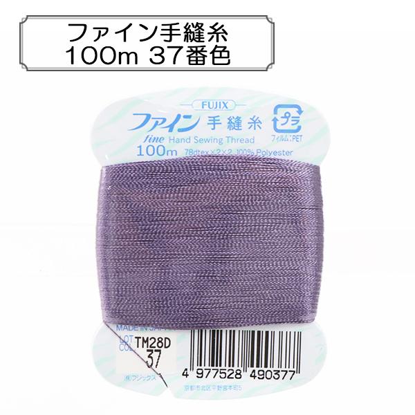 手ぬい糸 『ファイン手縫糸100m 37番色』 Fujix(フジックス)