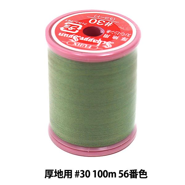 ミシン糸 『シャッペスパン 厚地用 #30 100m 56番色』 Fujix(フジックス)