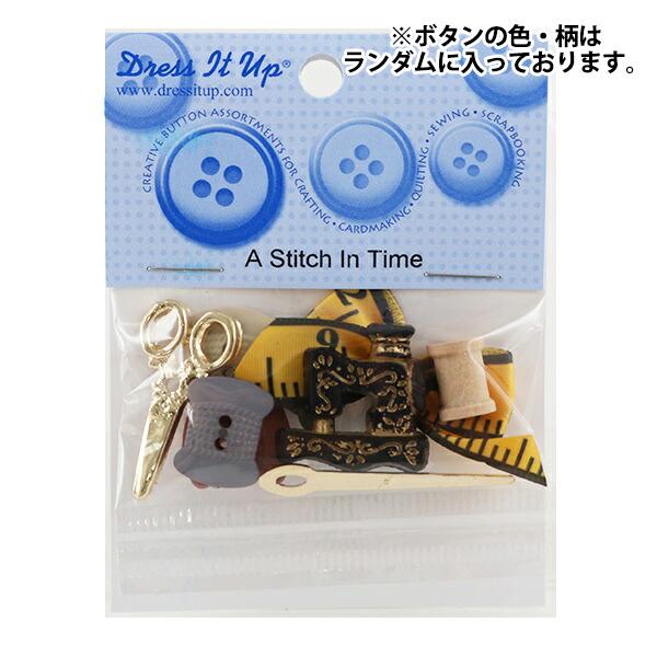 ボタン 『チルドボタン A Stitch In Time』 Dress It Up
