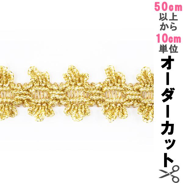 【数量5から】手芸ブレード 『ラメブレード 9410』