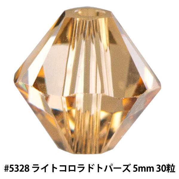 スワロフスキー 『#5328 XILION Bead ライトコロラドトパーズ 5mm 30粒』 SWAROVSKI スワロフスキー社