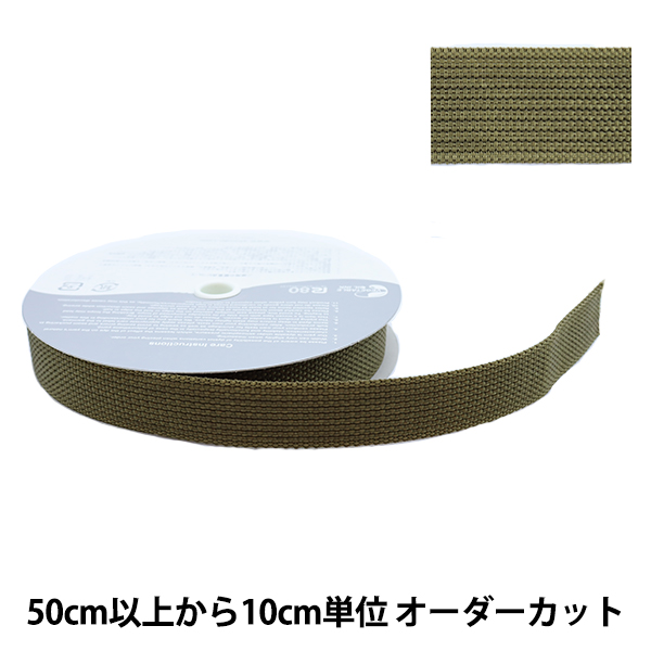 【数量5から】手芸テープ 『ナイロンベルト 幅約2.5cm 72番色 REF-942』