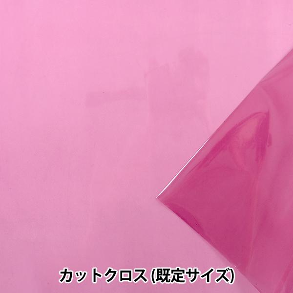 ビニールクロス 『カラー透明フィルム プリントタイプ ピンク CTP-101P』