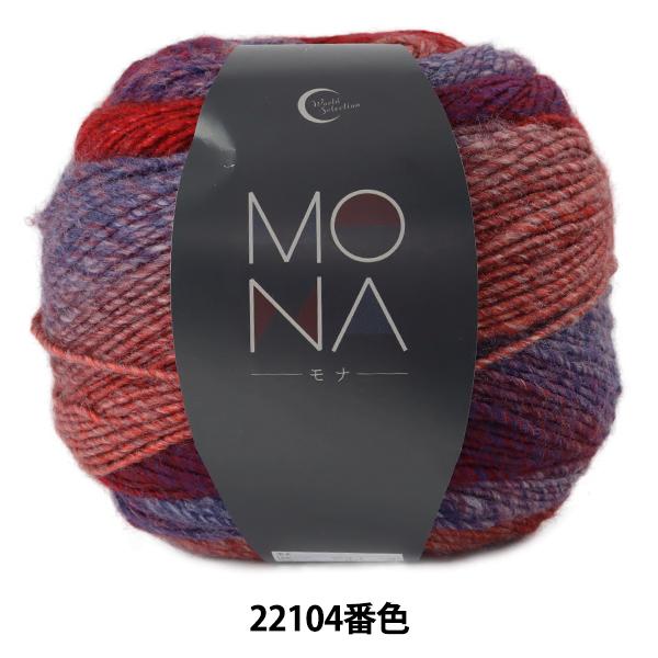 秋冬毛糸 『MONA (モナ) 22104番色』【ユザワヤ限定商品】