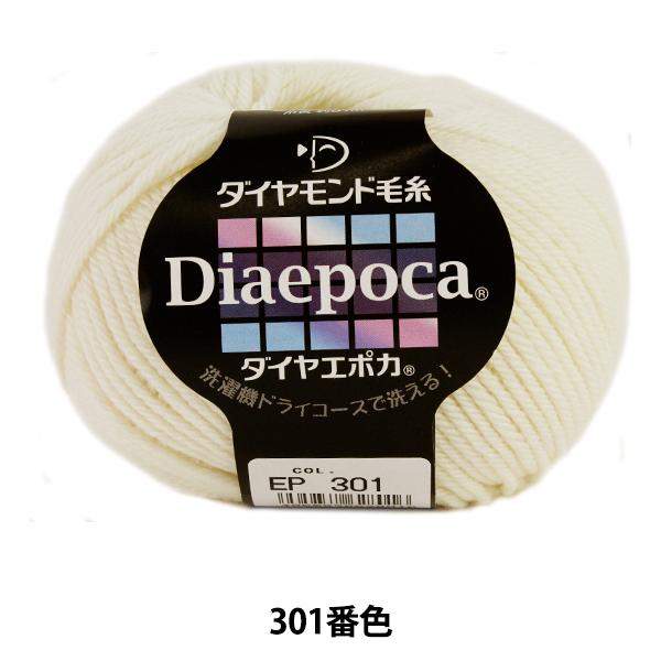 秋冬毛糸 『Dia epoca (ダイヤエポカ) 301 (白) 番色』 DIAMOND ダイヤモンド