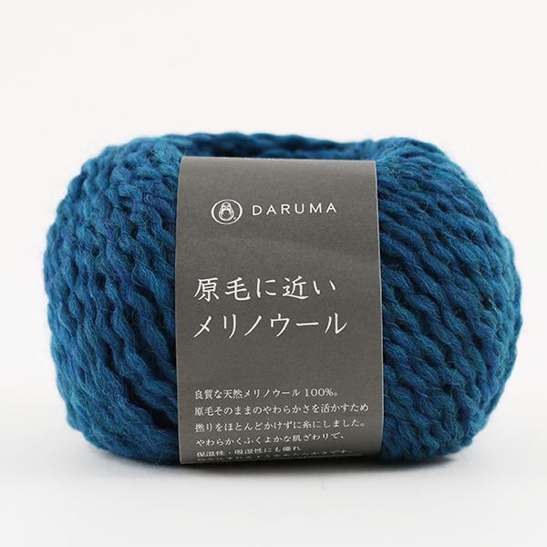 秋冬毛糸 『原毛に近いメリノウール 7番色』 DARUMA ダルマ 横田