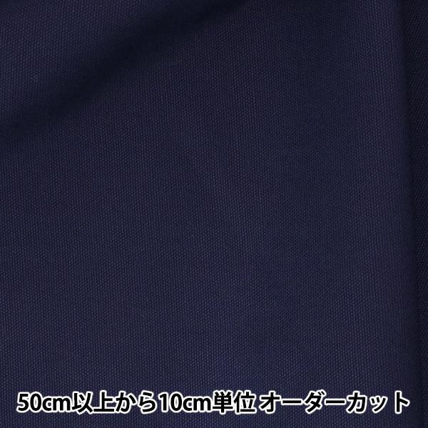 【数量5から】 生地 『10番オックス 無地 ネイビー/YU7700-11』 無地