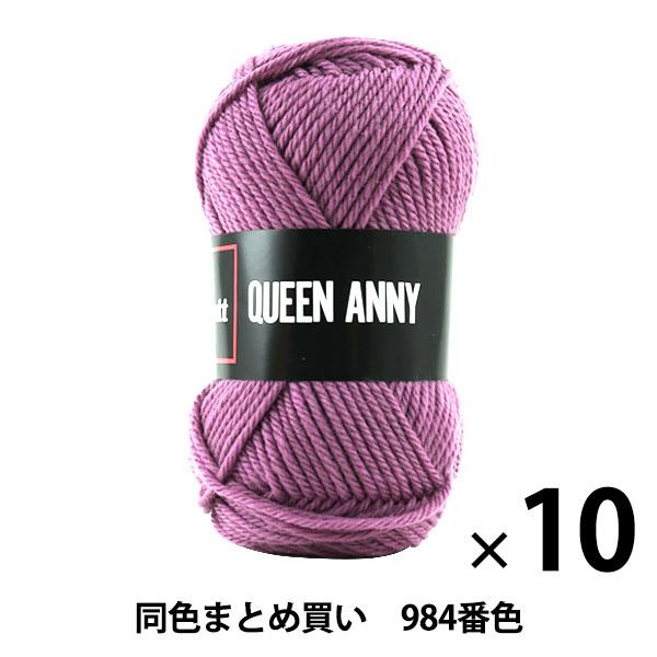 【10玉セット】毛糸 『QUEEN ANNY(クイーンアニー) 984番色』 Puppy パピー【まとめ買い・大口】