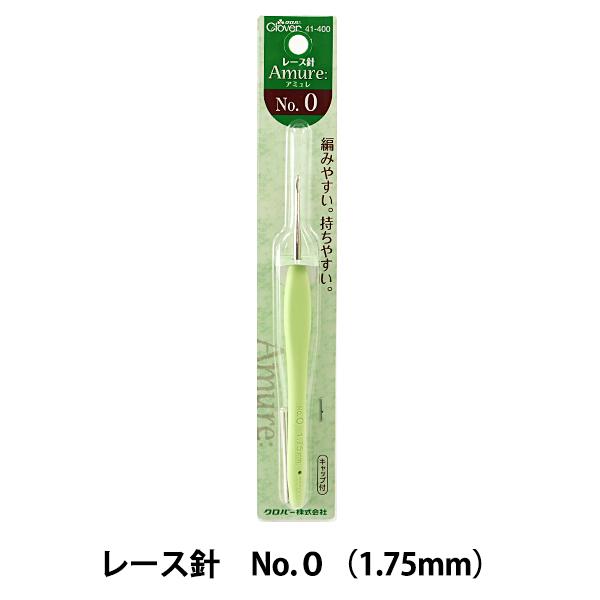 編み針 『Amure (アミュレ) レース針 No.0 41-400』 Clover クロバー
