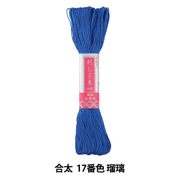 刺しゅう糸 『刺し子糸 (合太) 17番色 瑠璃』 DARUMA ダルマ 横田