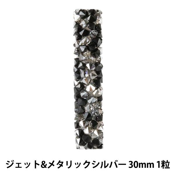 スワロフスキー 『#5951 Fine Rock Tube beas ジェット&メタリックシルバー 30mm 1粒』 SWAROVSKI スワロフスキー社