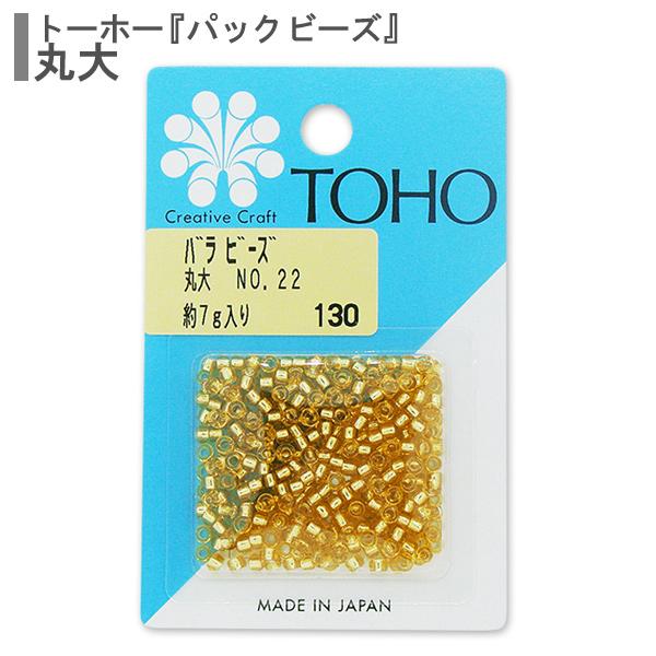 ビーズ 『バラビーズ 丸大 No.22』 TOHO BEADS トーホービーズ