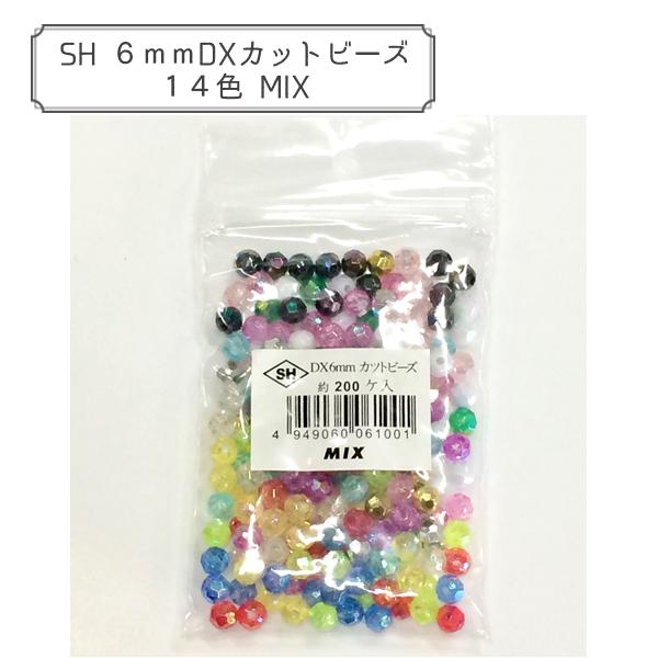 ビーズ 『DXカットビーズ 14色MIX』