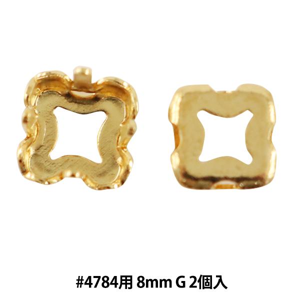 手芸金具 『#4784用 ゴールド 2個入』
