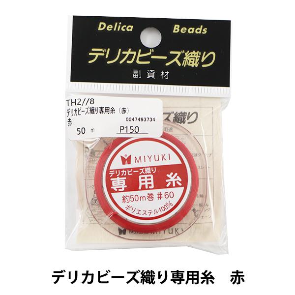 副資材 『デリカビーズ織り専用糸 赤 TH2  8 50m #60』 MIYUKI ミユキ