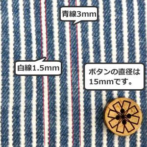 【数量5から】生地 『デニム調Wガーゼ (ダブルガーゼ) ストライプ AP-25501-2 Cインディゴブルー』