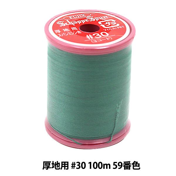 ミシン糸 『シャッペスパン 厚地用 #30 100m 59番色』 Fujix フジックス