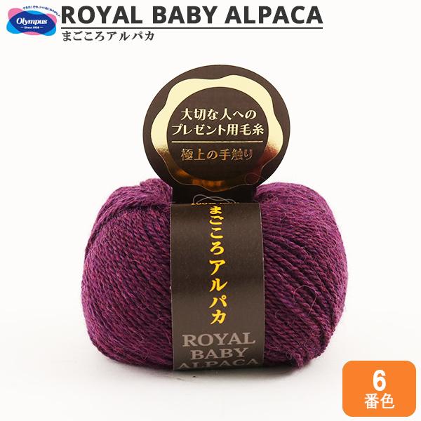 秋冬毛糸 『まごころアルパカ 6番色』 Olympus オリムパス