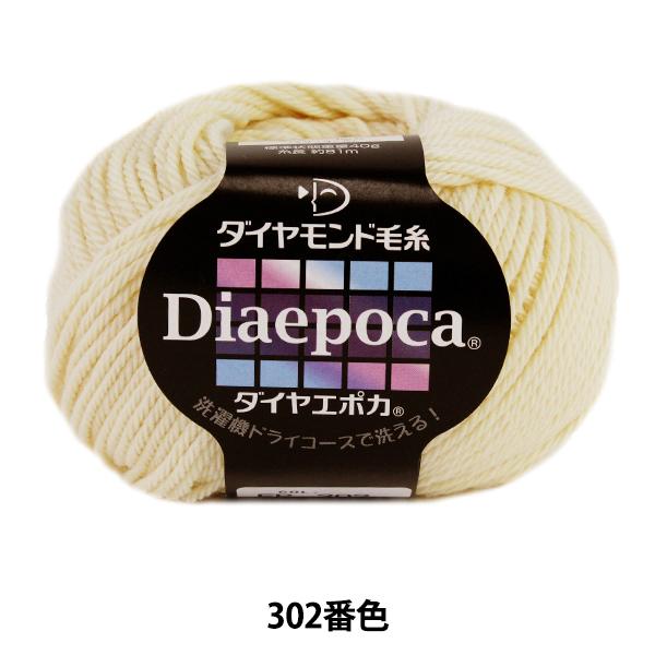 秋冬毛糸 『Dia epoca (ダイヤエポカ) 302 (オフ白) 番色』 DIAMOND ダイヤモンド