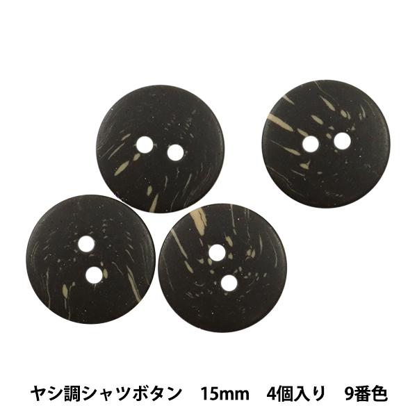 ボタン 『ヤシ調シャツボタン 二つ穴 15mm 4個入り 9番色 PSE2668-09-15』