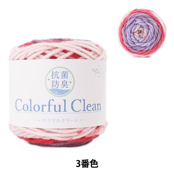 毛糸 『抗菌防臭カラフルクリーン 3番色 ラズベリー』【ユザワヤ限定商品】