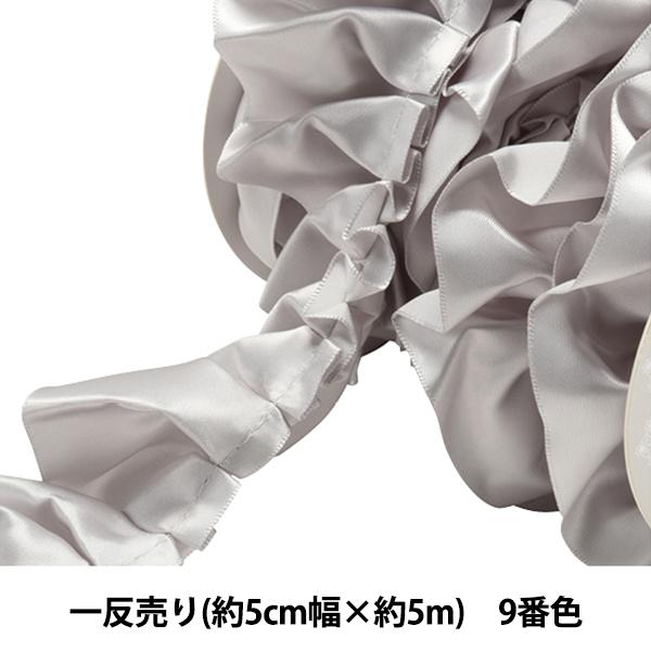リボン 『サテンフリルリボン N57700 5cm幅×5m 9番色 一反売り』