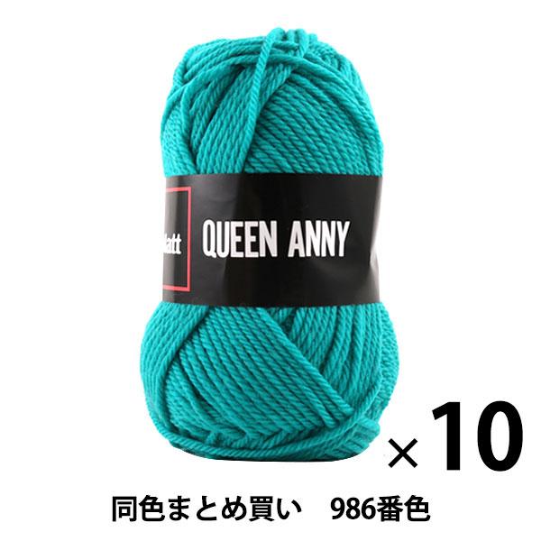 【10玉セット】毛糸 『QUEEN ANNY(クイーンアニー) 986番色』 Puppy パピー【まとめ買い・大口】