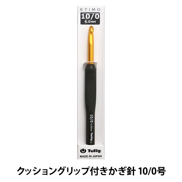 編み針 『ETIMO (エティモ) クッショングリップ付きかぎ針 10/0号』 Tulip チューリップ