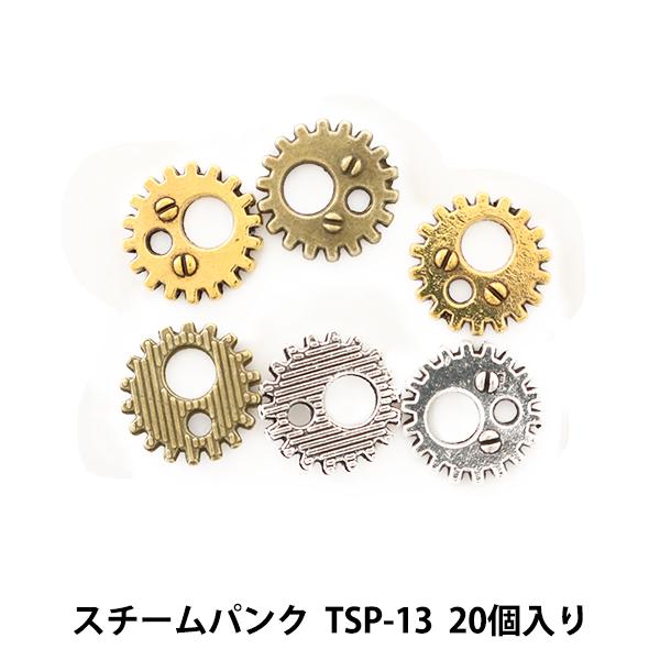 レジン材料 『スチームパンク (金属パーツ) TSP-13 20個入』 寺井
