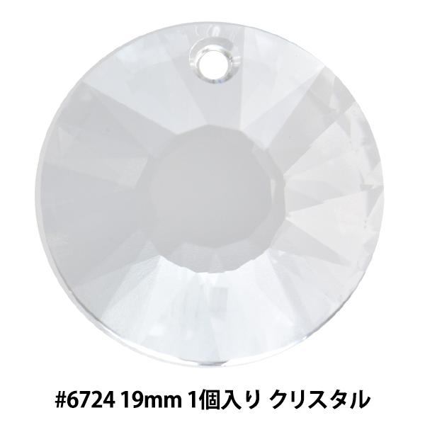 スワロフスキー 『#6724 Sun pendant クリスタル 19mm 1粒』 SWAROVSKI