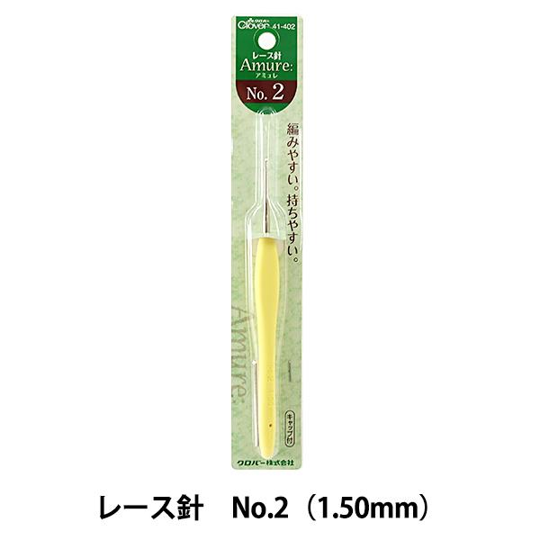 編み針 『Amure (アミュレ) レース針 No.2 41-402』 Clover クロバー