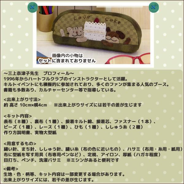 刺しゅうキット 『パッチワークキット 三上奈津子のアニマルスウィーツ ケーキ大好きふんわりペンケース PA737』 Olympus オリムパス