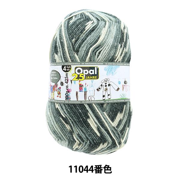 ソックヤーン 毛糸 『Opal 25 Jahre(オパール25周年)11044番色』 Opal オパール