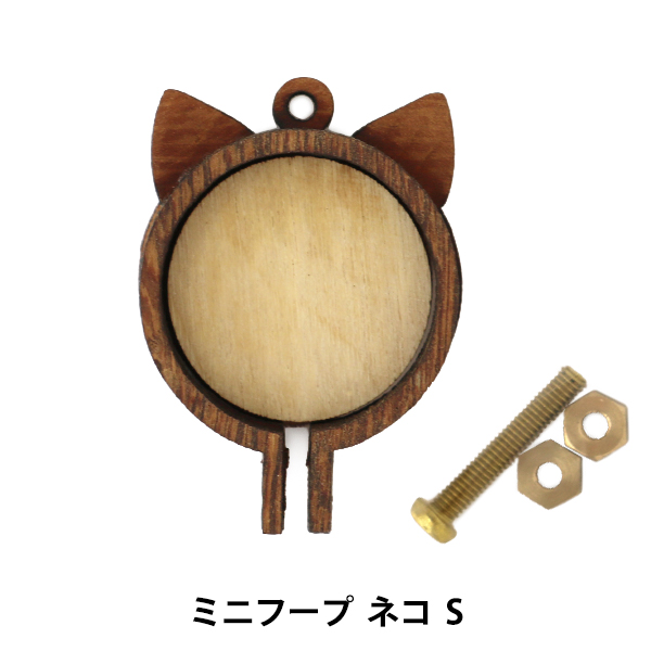 刺しゅう枠 『ミニフープ ネコ S』【ユザワヤ限定商品】