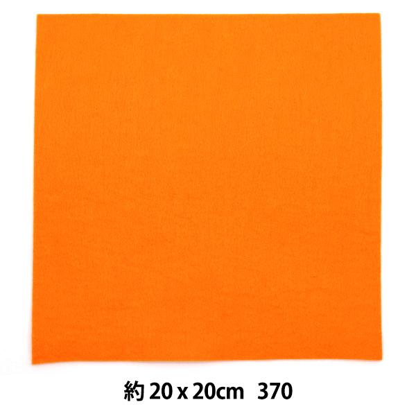 フェルト 『ミニーフェルト 20角 1mm厚 370番色』 SUN FELT サンフェルト