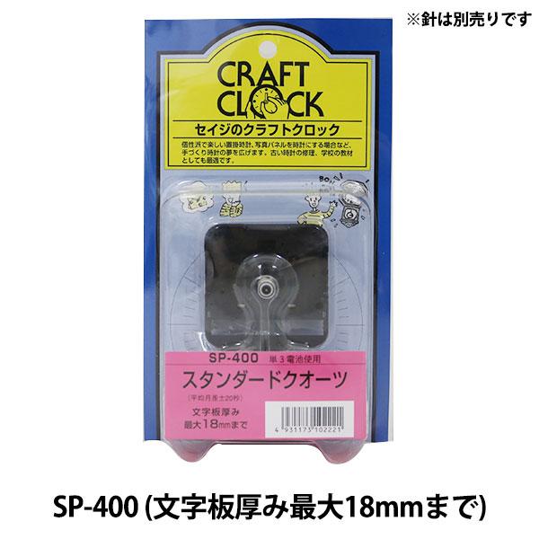 手作り時計用ムーブメント 『スタンダードクオーツ SP-400』 SJC SEIJI 誠時