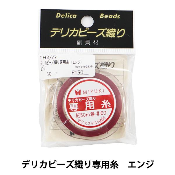 ビーズ糸 『デリカビーズ織り専用糸 エンジ TH2 7 50m #60』 MIYUKI ミユキ